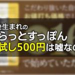 すらっとすっぽん お試し500円