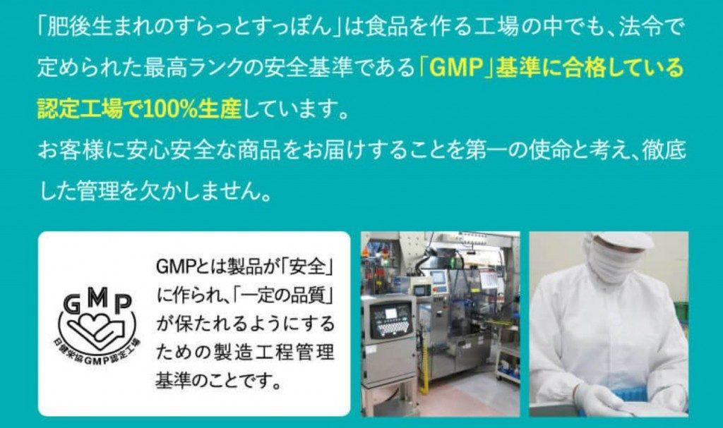 安心のGMP認定国内工場で製造
